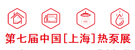 中國熱泵展