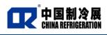 中國制冷展