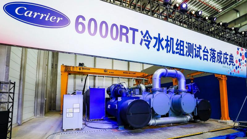 Carrier China Unveils 6000RT Capacity Water-Cooled Chiller Performance Testing Lab
