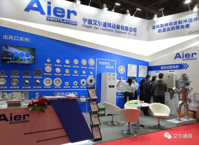 Renewal extension ▏ Ningbo Aier Ventilation, a leading manufacturer of ventilation accessories and customized stamping parts, invites you to visit the 2021 China Refrigeration and Cold Chain Exhibition (RACC)