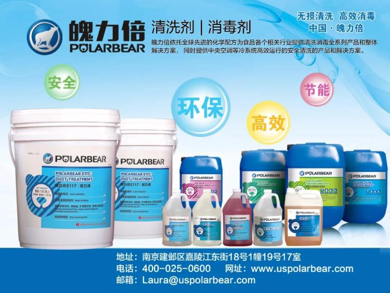 Exhibitor Style|The guardian of health and safety around you Polarbear invites you to visit the 2021 China Refrigeration and Cold Chain Exhibition (RACC)